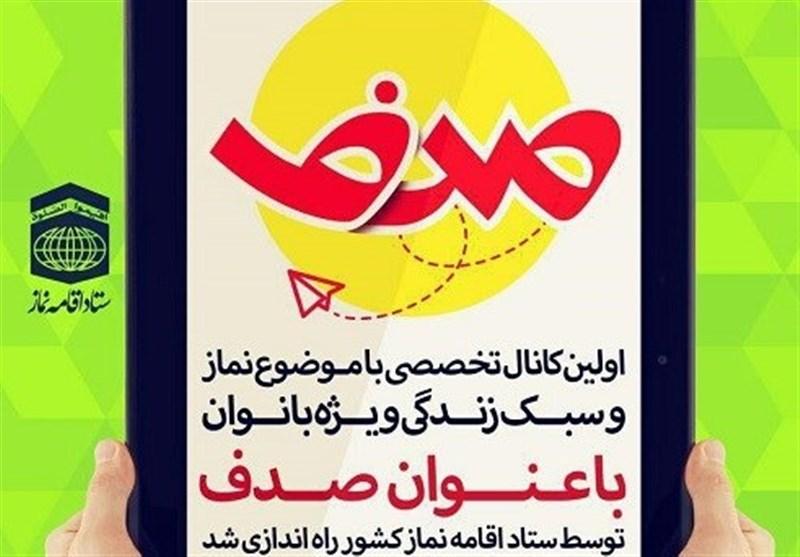 کانال تلگرامی «صدف» ویژه بانوان راهاندازی شد