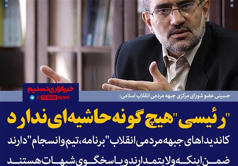 """فتوتیتر/حسینی:""""رئیسی"""" هیچگونه حاشیهای ندارد"""