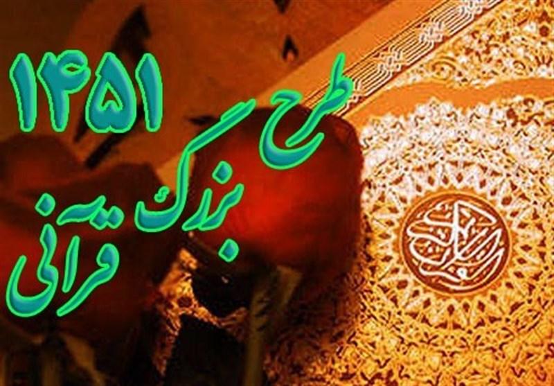 ششم خردادماه آغاز طرح قرآنی 1451/ بخش جشنواره به نهادهای همکار واگذار شد