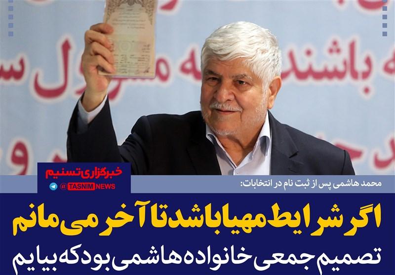 فتوتیتر/محمد هاشمی: اگر شرایط مهیا باشد تا آخر میمانم