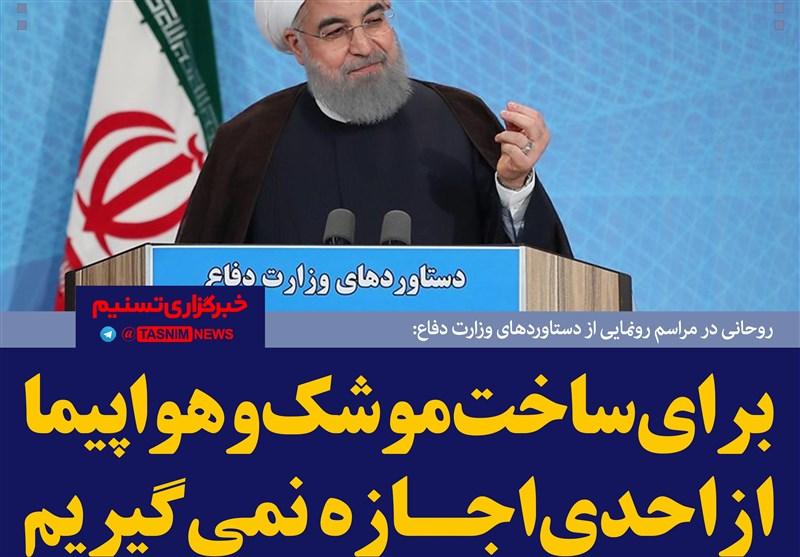 فتوتیتر/روحانی:برای ساخت موشک و هواپیما از احدی اجازه نمیگیریم