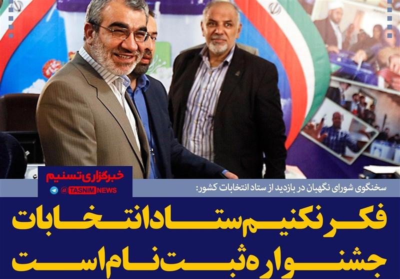 فتوتیتر/کدخدایی:فکر نکنیم ستاد انتخابات جشنواره ثبتنام است