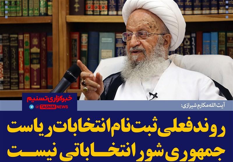 فتوتیتر/آیت الله مکارم شیرازی:روند فعلی ثبتنام انتخابات ریاست جمهوری شور انتخاباتی نیست