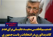 فتوتیتر/تصمیم قطعی «جلیلی» برای عدم کاندیداتوری در انتخابات ریاستجمهوری