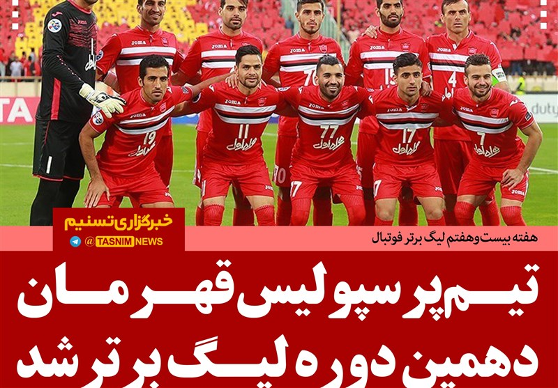 فتوتیتر/تیم پرسپولیس قهرمان دهمین دوره لیگ برتر شد