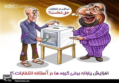 کاریکاتور/ افزایش یارانه برخیگروهها در آستانه انتخابات!