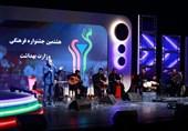 شهرام ناظری آیین اختتامیه جشنواره فرهنگی وزارت بهداشت