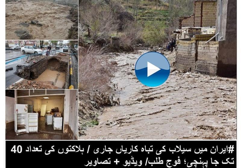 ایران میں سیلاب کی تباہ کاریاں جاری / ہلاکتوں کی تعداد 40 تک جا پہنچی؛ فوج طلب/ ویڈیو + تصاویر