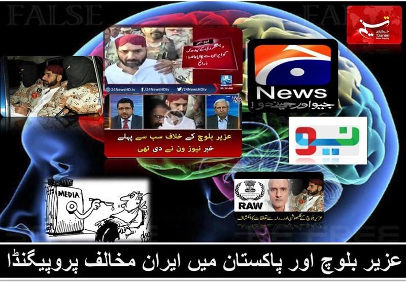عزیر بلوچ اور پاکستان میں ایران مخالف پروپیگنڈا