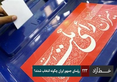 خط آزاد - رؤسای جمهور ایران چگونه انتخاب شدند؟