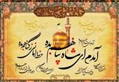 آیین شعرخوانی رضوی در 3 شهرستان استان اردبیل برپا میشود