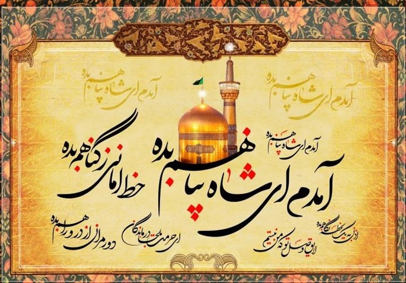 اختتامیه جشنواره شعر رضوی اقوام ایرانی در شیراز برگزار میشود
