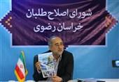 لیست نهایی اصلاح طلبان برای شورای شهر مشهد 15 اردیبهشتماه ارائه میشود