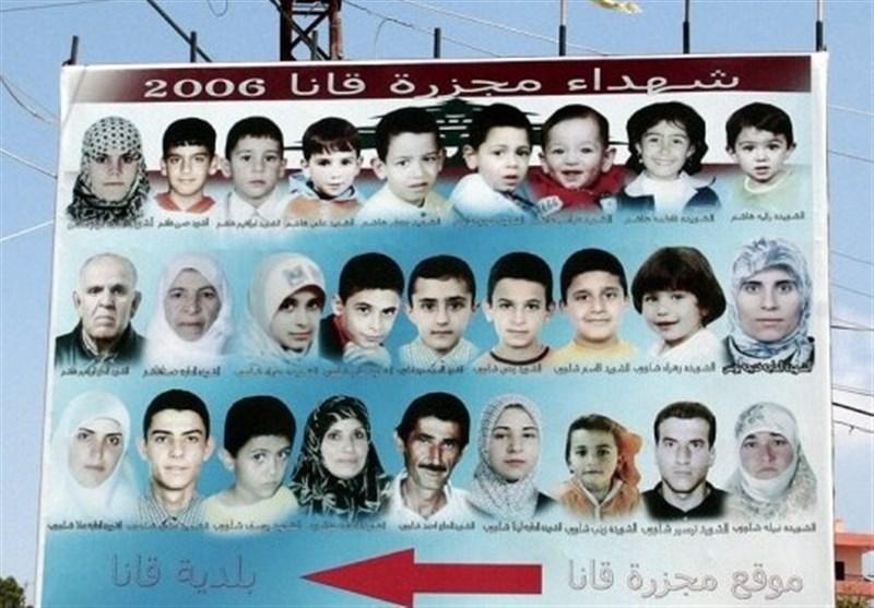 21 عاما على مجزرة قانا جنوب لبنان