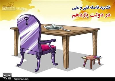 کاریکاتور/ تشدید فاصله«فقیر و غنی»در دولتیازدهم
