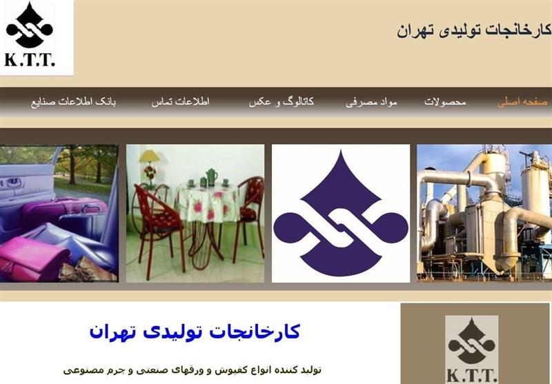 کارخانجات تولیدی تهران