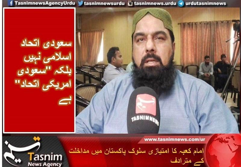 """سعودی اتحاد اسلامی نہیں بلکہ """"سعودی امریکی اتحاد"""" ہے/ امام کعبہ کا امتیازی سلوک پاکستان میں مداخلت کے مترادف"""