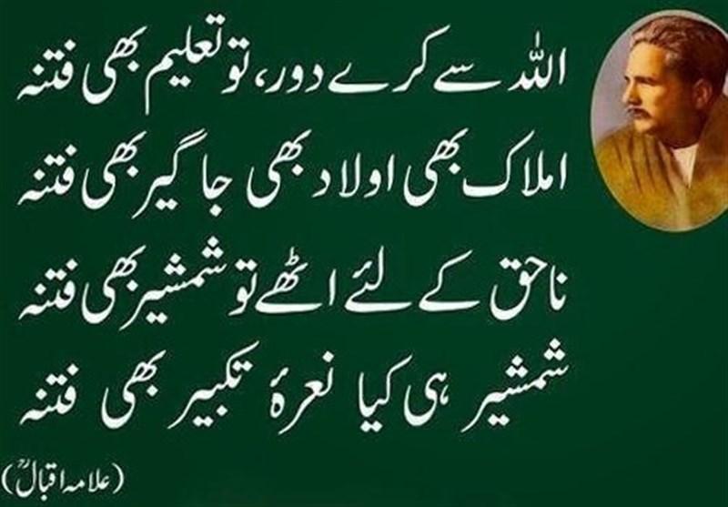 اللہ سے کرے دور تو تعلیم بھی فتنہ/ شاعر مشرق علامہ محمد اقبالؒ کا 142 واں یوم ولادت