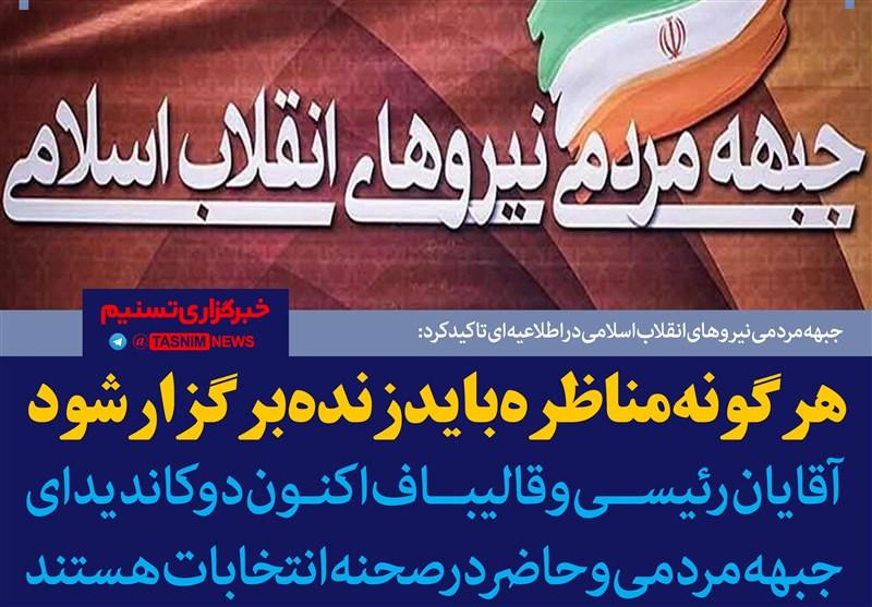 فتوتیتر/ جبهه مردمی نیروهای انقلاب: هرگونه مناظره باید زنده برگزار شود