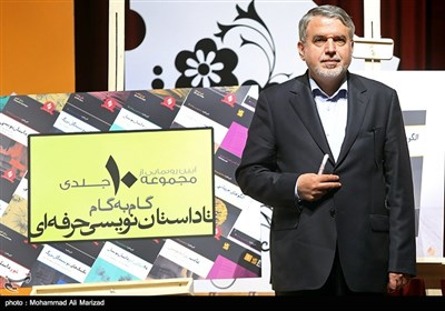 رونمایی از 10 کتاب آموزش داستان نویسی توسط سید رضا صالحی امیری وزیر فرهنگ و ارشاد اسلامی
