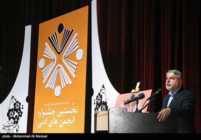 سخنرانی سید رضا صالحی امیری وزیر فرهنگ و ارشاد اسلامی