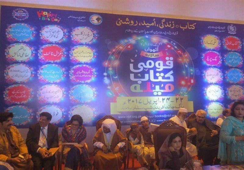 اسلام آباد میں آٹھویں سالانہ قومی کتاب میلے کا آغاز/ تصویری رپورٹ