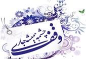 22 هزار نفر روز اشتغال در حوزه وقف در سمنان ایجاد شده است+فیلم
