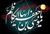سالنهای نمایش تهران 22 فروردین به مناسب شهادت امام موسی کاظم (ع) تعطیل هستند