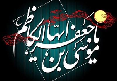 سالن های نمایش تهران 22 فروردین به مناسب شهادت امام موسی کاظم (ع) تعطیل  هستند