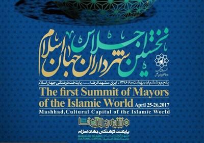 اجلاس شهرداران جهان اسلام