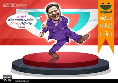 کاریکاتور/ خنداننده برتر انتخاب شد؟!!