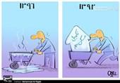 کاریکاتور/ وعدههای آبکی و یخی!!!