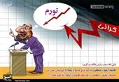 رئیس سازمان صنعت تهران: گرانی الآن 3درصد است/گزارش وزارت صنعت از گرانیهای 40 و 50درصد