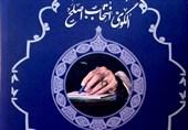یادداشت| معیارهای کاندیدای اصلح از منظر امام خمینی و رهبر انقلاب