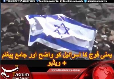 یمنی فوج کا اسرائیل کو واضح اور جامع پیغام + ویڈیو