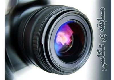 مسابقه عکس خبری در کهگیلویه و بویراحمد برگزار میشود