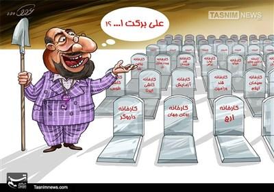 کاریکاتور/ علی برکت الله !!!