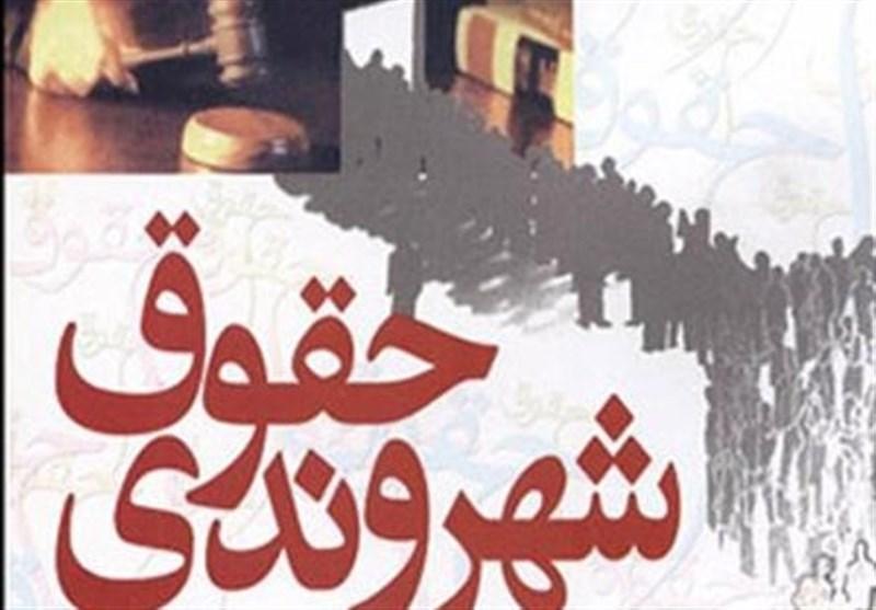 دستگاههای اجرایی و شهرستانهای گلستان در صیانت از حقوق شهروندی ارزیابی میشوند