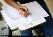 نتایج آزمون کارشناسی ارشد اعلام شد+ شرایط ثبتنام