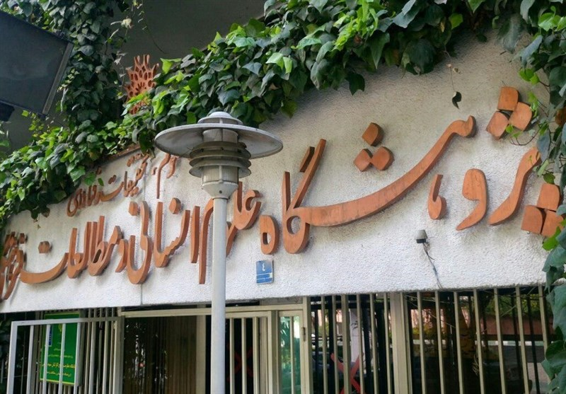 مرکز مطالعات اجتماعی برای نخستینبار در کرج راهاندازی میشود
