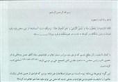 نامه جمعی از طلاب