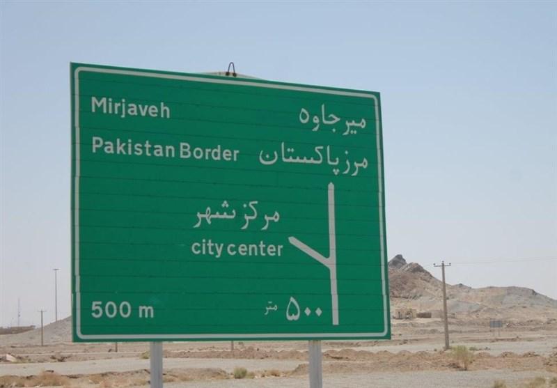 ایرانی حکام نے نوروز کے موقع پر زیروپوائنٹ بند کردیا