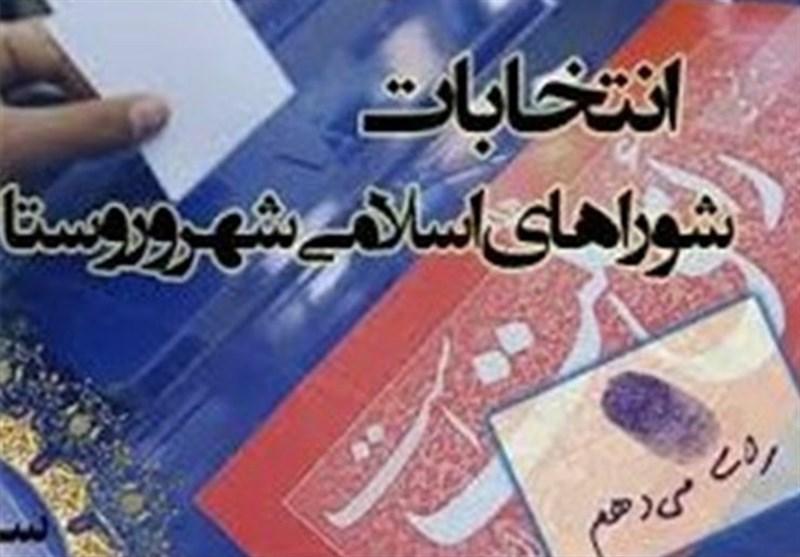 انتخابات شوراهای اسلامی شهر