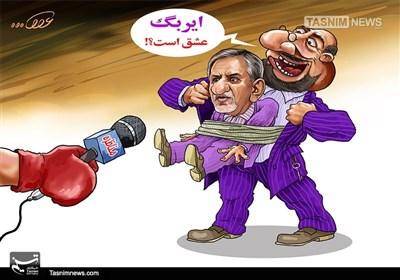 کاریکاتور/ کاندیدایی ضربه گیر؟!!