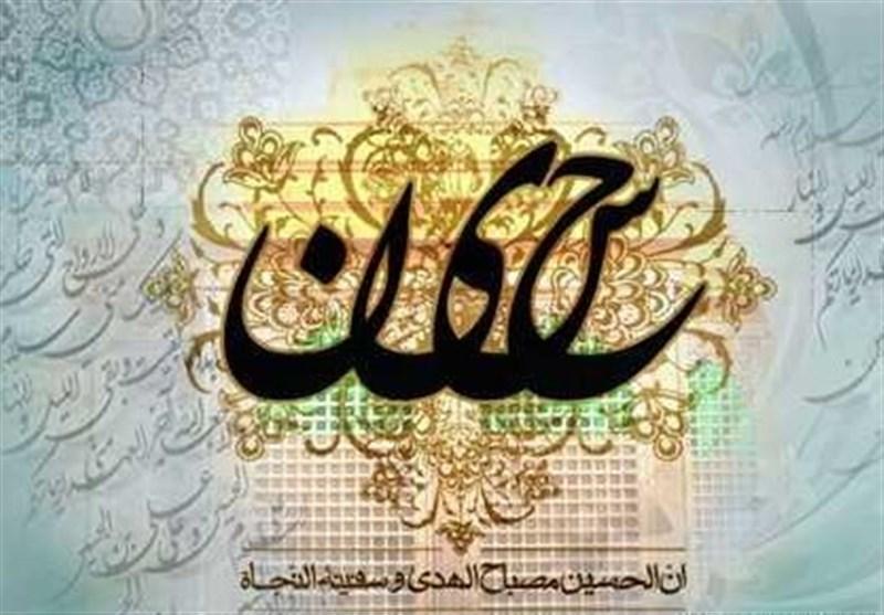 حسین علیہ السلام مجھ سے ہے اور میں حسین علیہ السلام سے (الحدیث)
