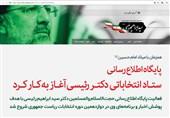 پایگاه اطلاعرسانی ستاد انتخاباتی «رئیسی» راهاندازی شد