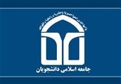 برگزاری نشست سیاسی اتحادیه جامعه اسلامی دانشجویان