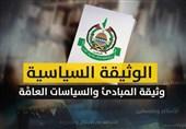 متن کامل سند سیاسی جدید حماس