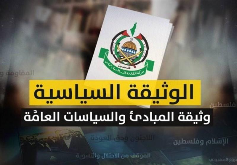 وثیقة حماس