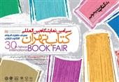 پوستر نمایشگاه کتاب